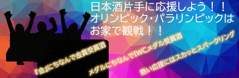 日本酒片手に応援しよう!!オリンピック・パラリンピック