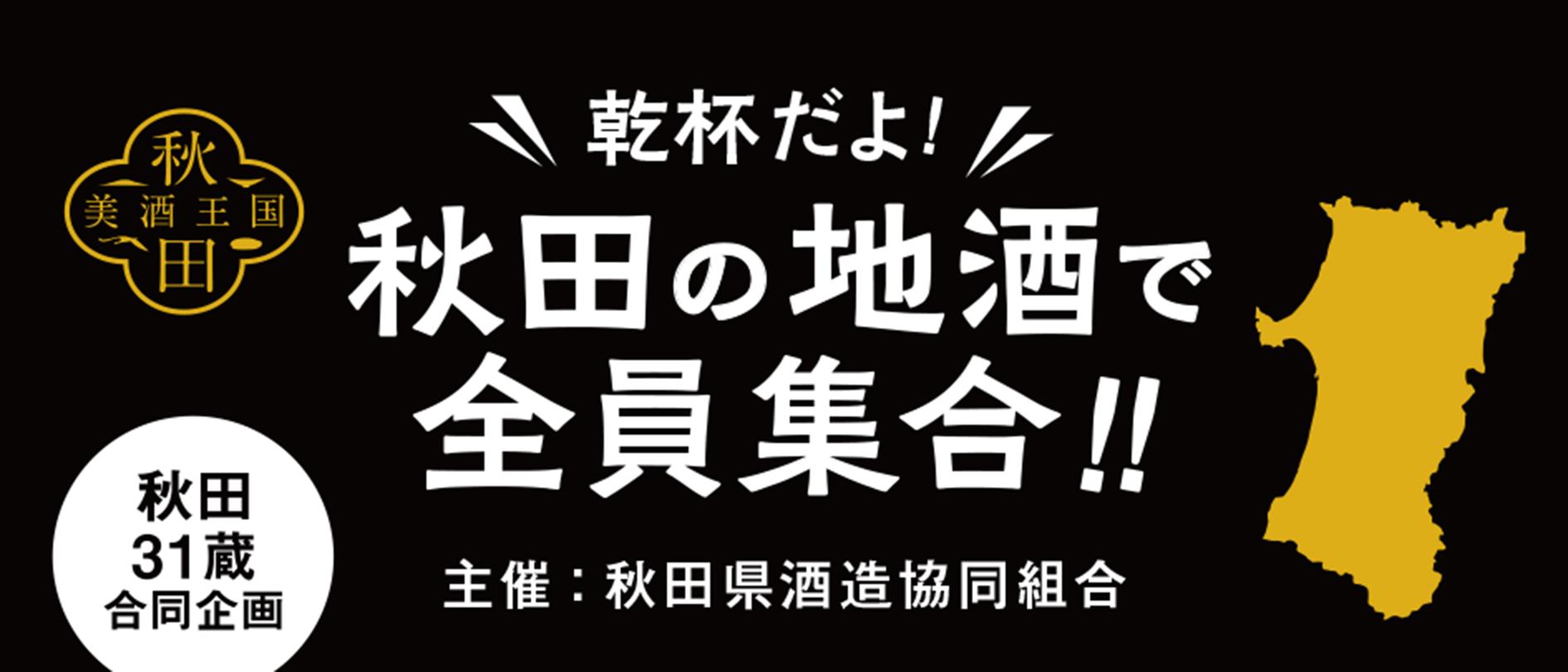 秋田の地酒で全員集合!!