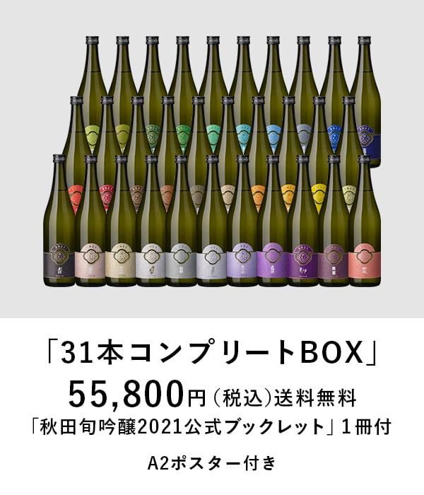 「31本コンプリートBOX」55,800円(税込)送料無料 A2ポスター付き