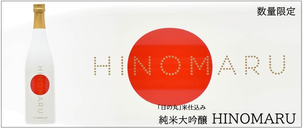 「日の丸」米仕込み 純米大吟醸HINOMARU