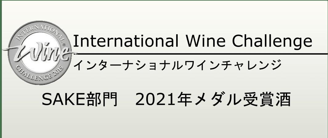 インターナショナルワインチャレンジ SAKE部門 2021年メダル受賞酒