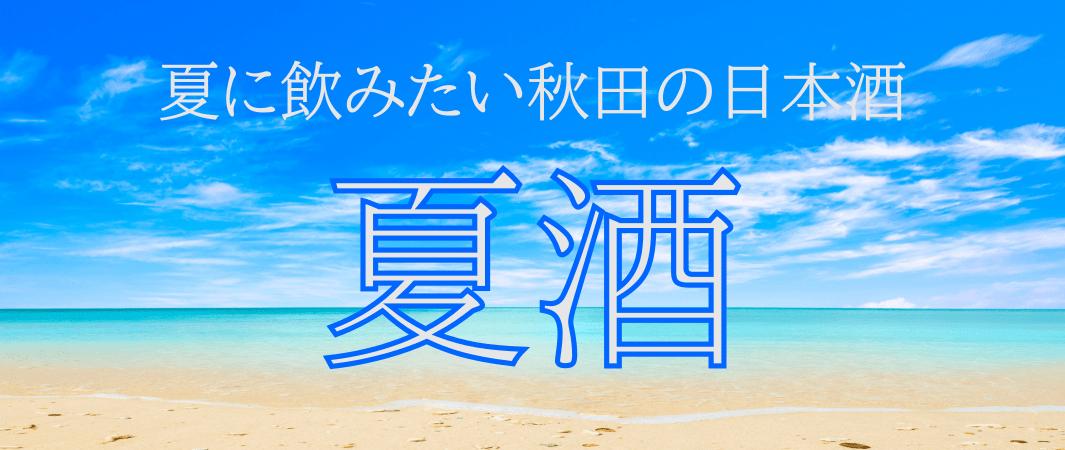 夏酒 夏に飲みたい秋田の日本酒