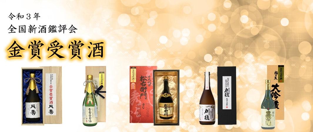 令和3年 全国新酒鑑評会 金賞受賞酒
