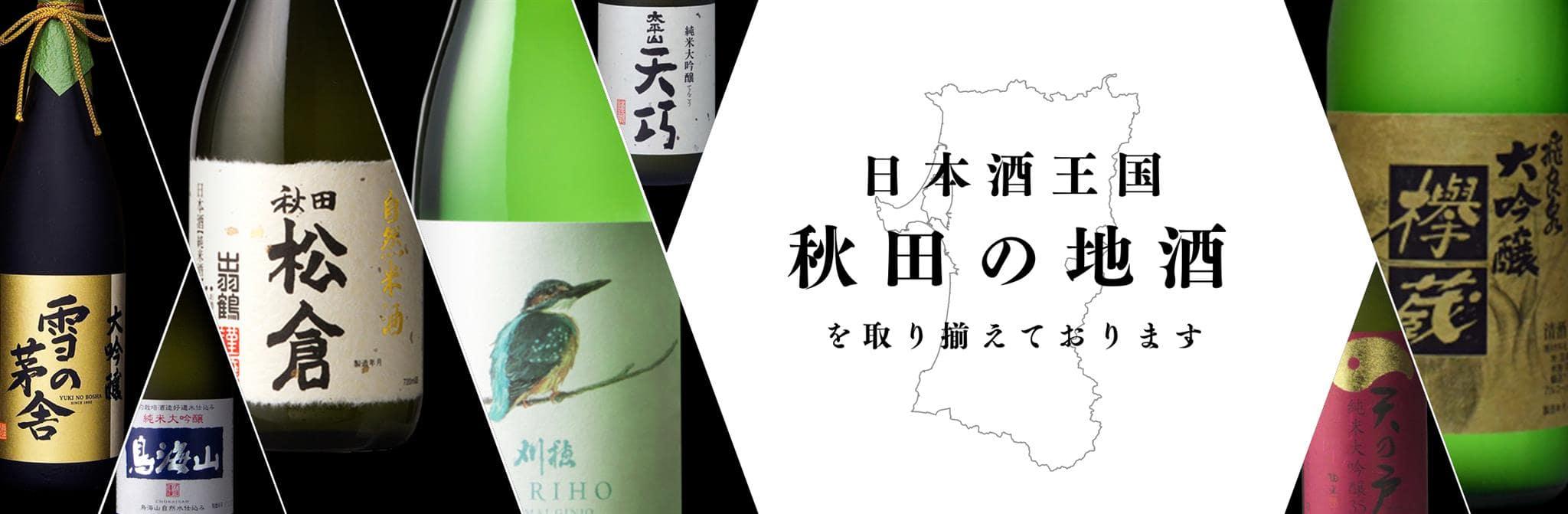 日本酒王国 秋田の地酒を取り揃えております