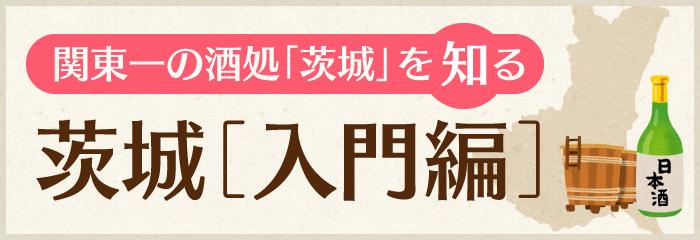 茨城入門編 関東一の酒処「茨城」を知る