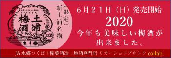 土浦梅酒2020年 6月21日(日) 発売開始