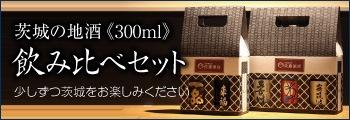 茨城の地酒 300ml 飲み比べセット