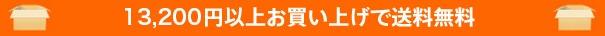 焼酎販売 日本酒の店【酒の勝鬨】は13,200円以上お買い上げで送料無料