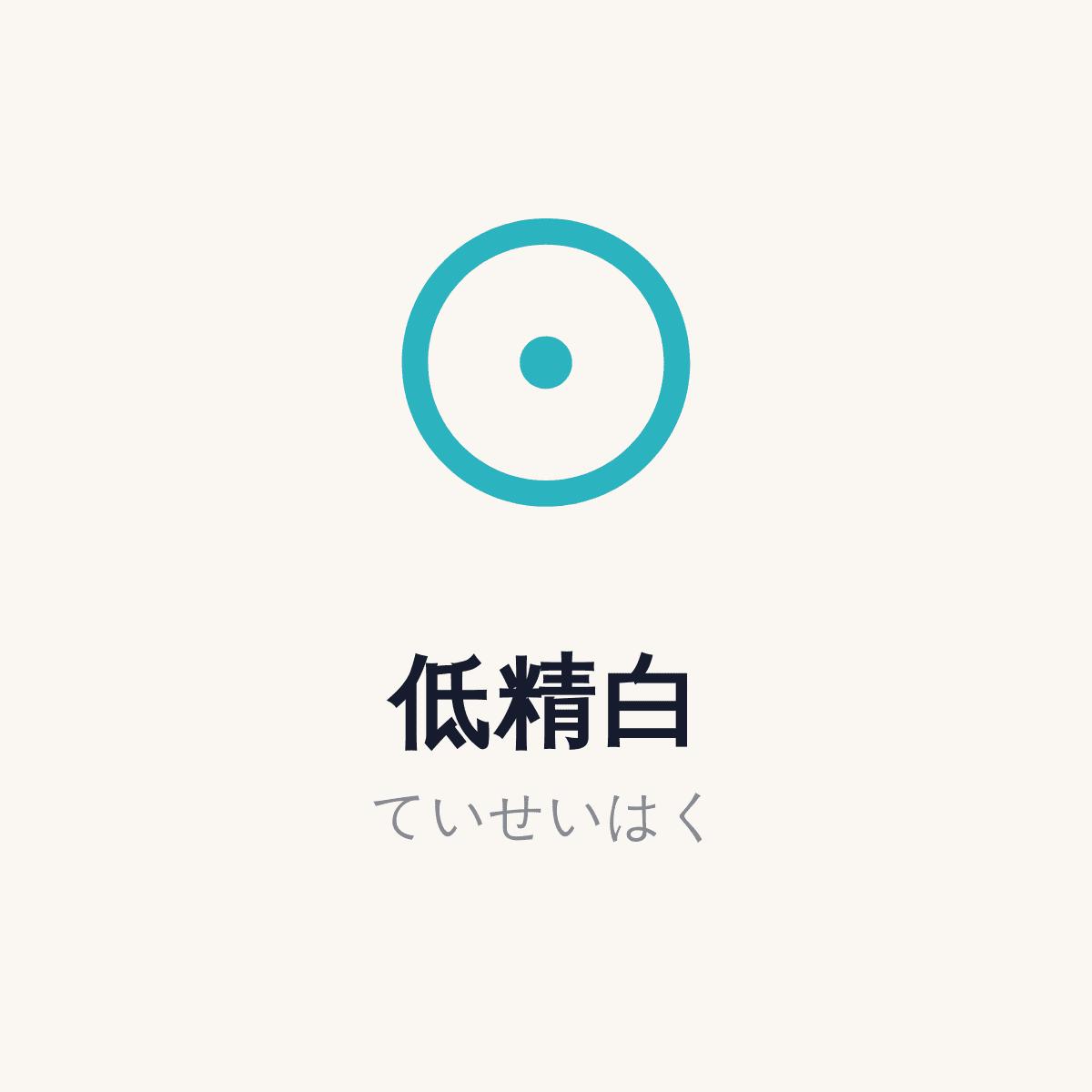 低精白ロゴ