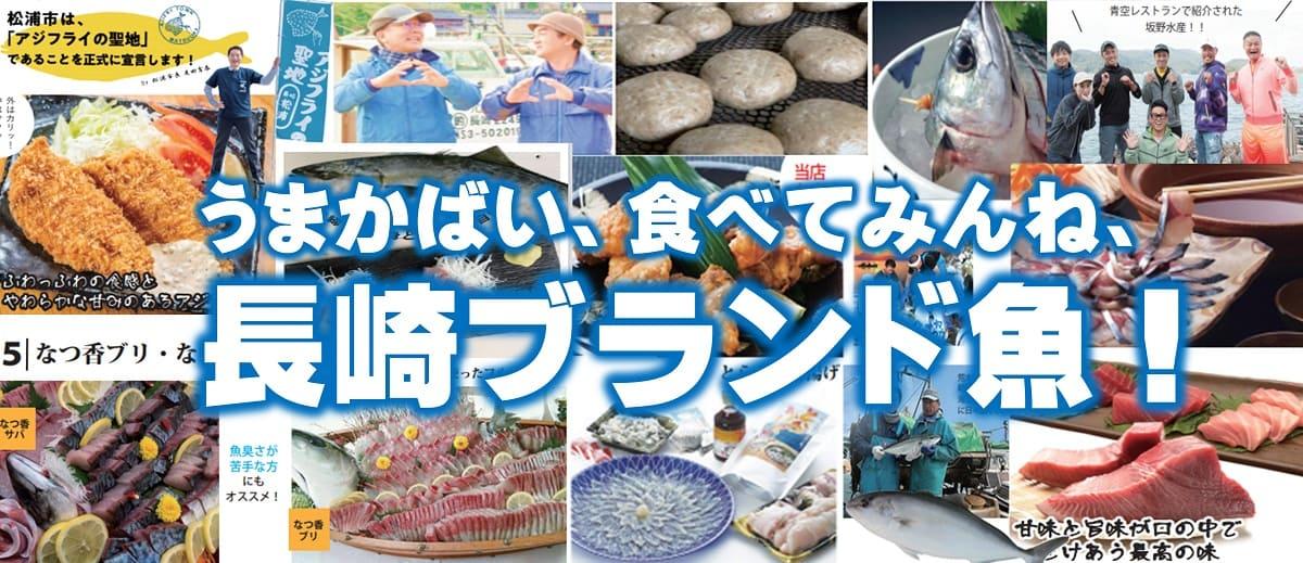 長崎ブランド魚