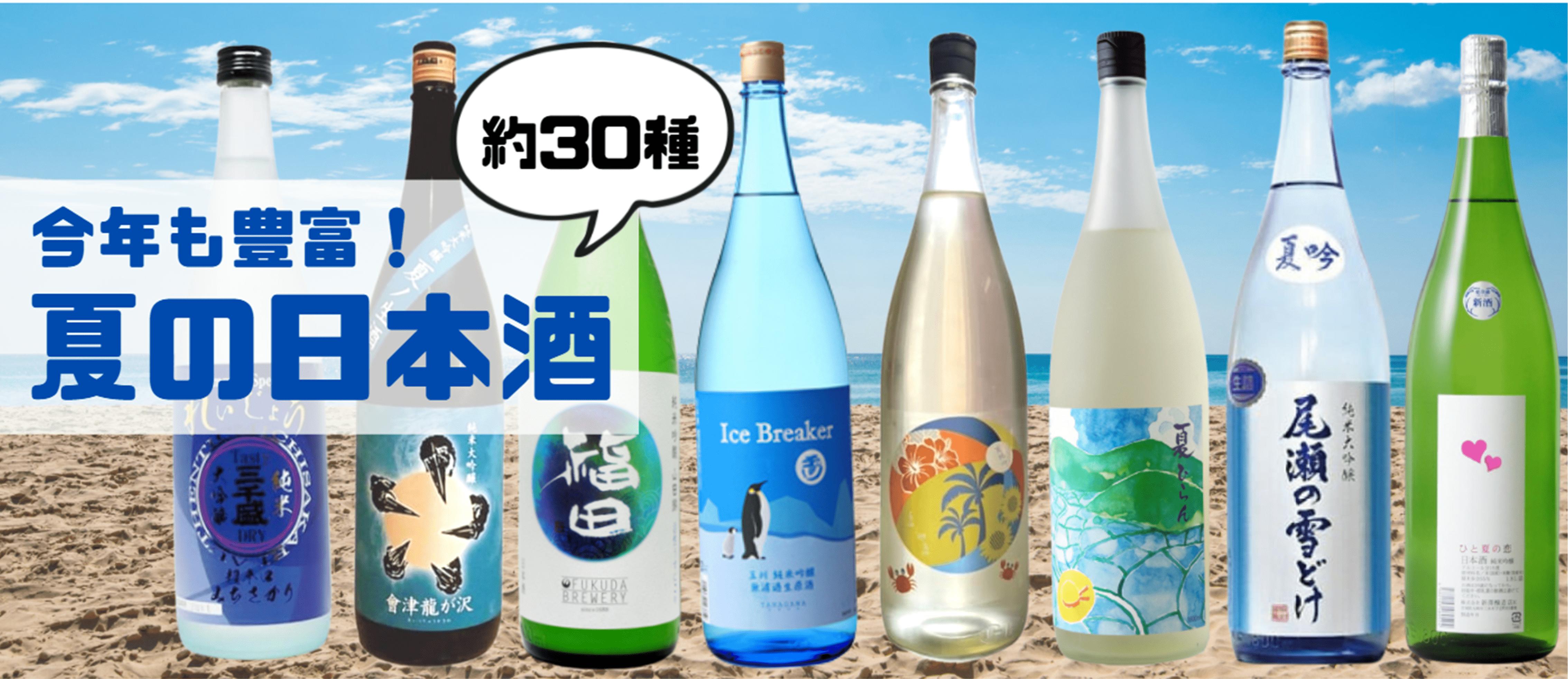 夏の日本酒 2021