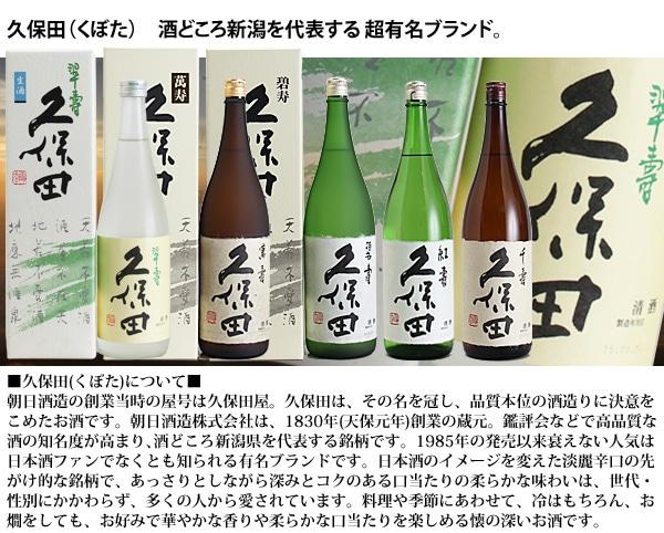 朝日酒造の創業当時の屋号は久保田屋。久保田は、その名を冠し、品質本位の酒造りに決意をこめたお酒です。朝日酒造株式会社は、1830年(天保元年)創業の蔵元。鑑評会などで高品質な酒の知名度が高まり、酒どころ新潟県を代表する銘柄です。1985年の発売以来衰えない人気は日本酒ファンでなくとも知られる有名ブランドです。日本酒のイメージを変えた淡麗辛口の先がけ的な銘柄で、あっさりとしながら深みとコクのある口当たりの柔らかな味わいは、世代・性別にかかわらず、多くの人から愛されています。料理や季節にあわせて、冷はもちろん、お燗をしても、お好みで華やかな香りや柔らかな口当たりを楽しめる懐の深いお酒です。