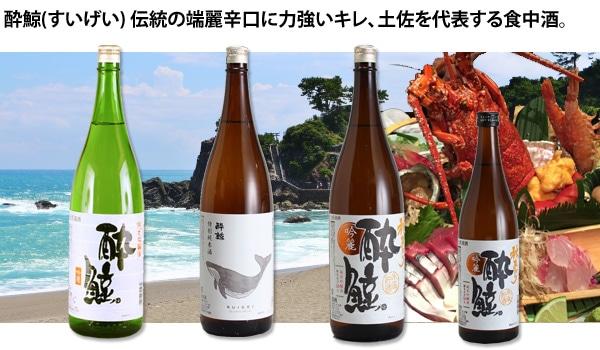 ■酔鯨(すいげい)について■ 蔵元は明治5年(1872年)創業の酔鯨酒造。自ら「鯨海酔侯」と名乗った土佐藩主 山内豊信(容堂)に ちなんで名付けられました。高知県は海のイメージが強いですが、森林率、年間降水量ともに日本 一で、広大な森林に濾過された土佐山地区の湧水を仕込水とし、一つの商品では同一品種、同一精 米歩合の米のみを使用し「適切なサイズでの少量仕込み」、「しっかり造った麹による健全な醗酵」 を心がけています。宴会文化のある土佐で食中酒として進化し、しっかりとしたコクと旨みがあ りながらキレが良く香りおだやか、料理と共に杯を重ねられる土佐の銘酒をお楽しみください。