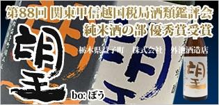第88回 関東甲信越国税局酒類鑑評会 純米酒の部 優秀賞受賞「望bo:(ぼう)」