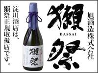 淀川酒店は旭酒造株式会社「獺祭」の正規取扱店です。