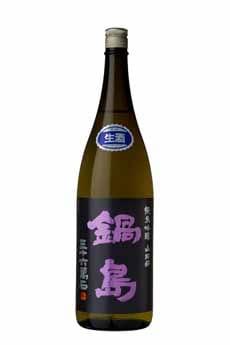 鍋島純米吟醸 山田錦 生酒