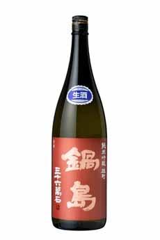 鍋島純米吟醸 雄町 生酒