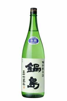 鍋島特別純米酒 生原酒