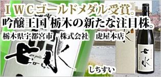 IWCゴールドメダル受賞。吟醸王国 栃木の新たな注目株。「七水(しちすい)」