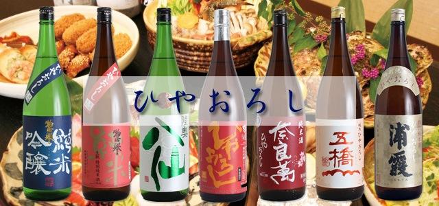 栃木の地酒通販は淀川酒店