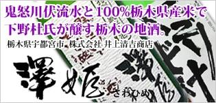 鬼怒川伏流水と100%栃木県産米で下野杜氏が醸す栃木の地酒。「澤姫」