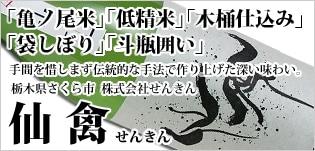 亀ノ尾米・低精米・木桶仕込み・袋しぼり・斗瓶囲い「仙禽(せんきん)」