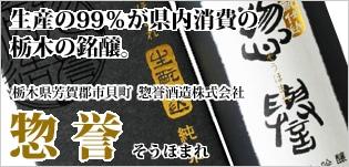 生産の99%が県内消費の栃木の銘醸「惣誉(そうほまれ)」