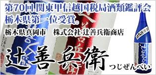 第70回関東甲信越国税局酒類鑑評会栃木県第一位受賞。「辻善兵衛」