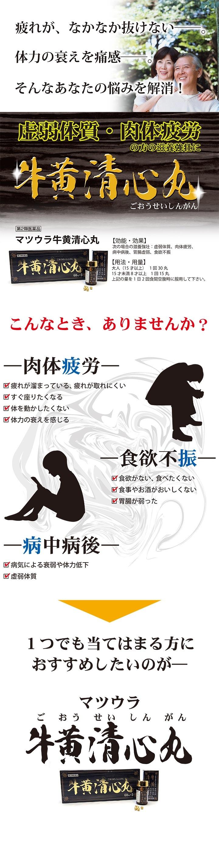 牛黄清心丸マツウラ松浦薬業