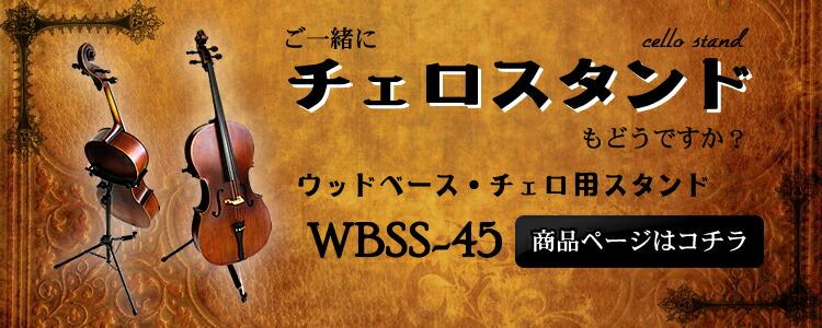 チェロスタンド WBSS-45