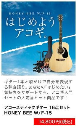 サクラ楽器売れ筋NO.1 アコースティックギター