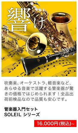 管楽器特集