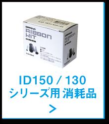 id150,id130,インクリボン・消耗品