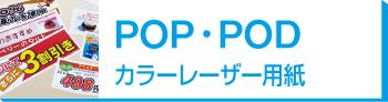 POP・PODカラーレーザー用紙