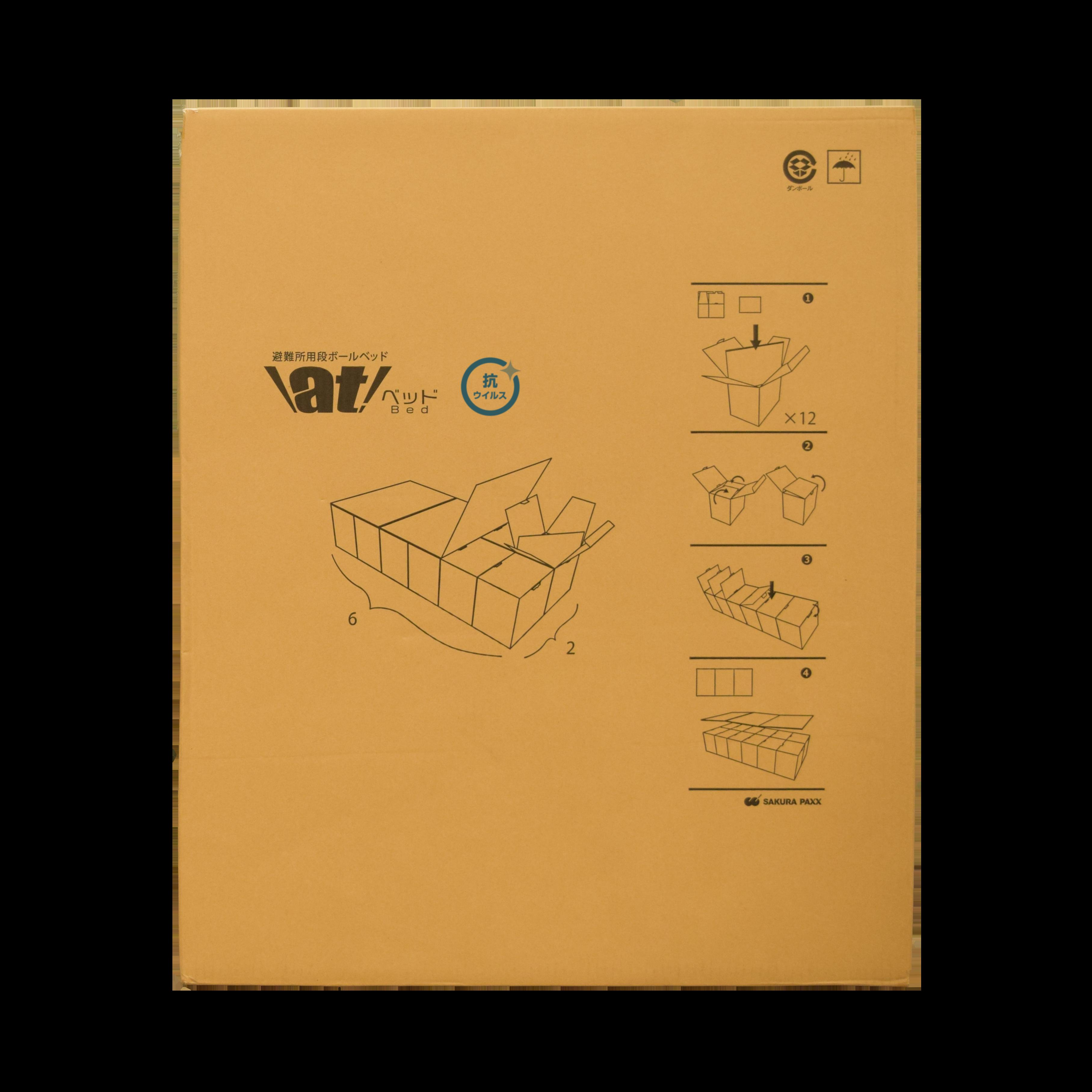 抗ウイルスatベッド外装箱