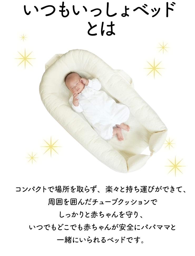 いつもいっしょベッドとは 楽々と持ち運びができて、周囲を囲んだチューブクッションでしっかりと赤ちゃんを守り、いつでもどこでも赤ちゃんが安全にパパママと一緒にいられるベッドです。