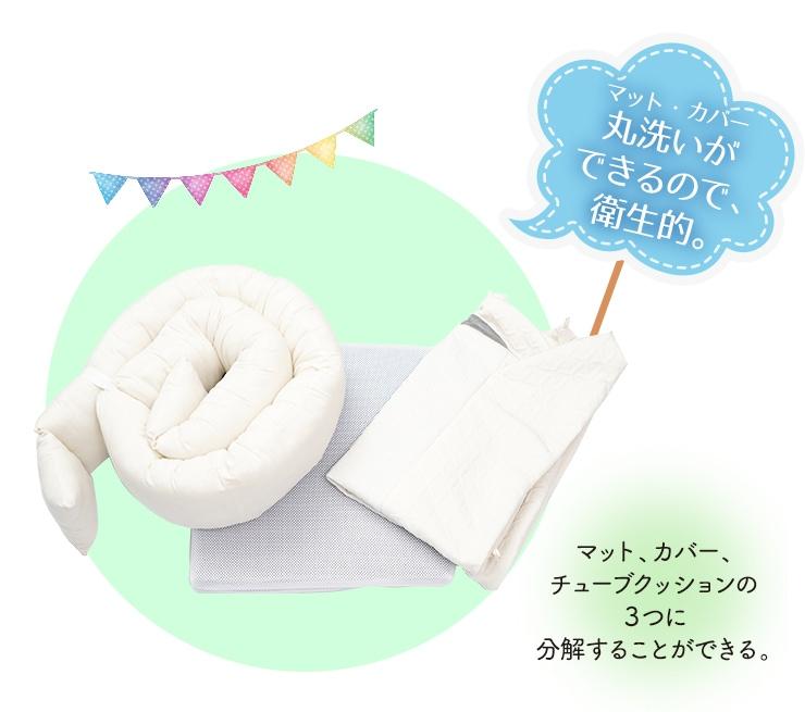 マット・カバー丸洗いができるので衛生的。マット、カバー、チューブクッションの3つに分解することができる。