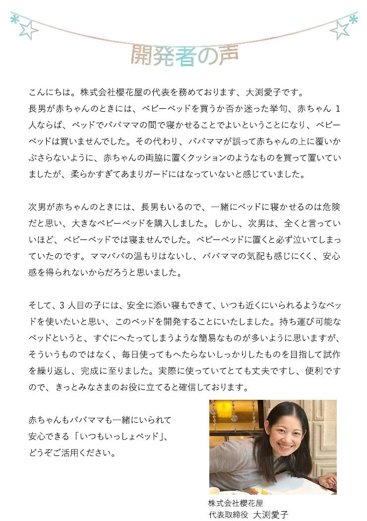 開発者の声 大渕愛子