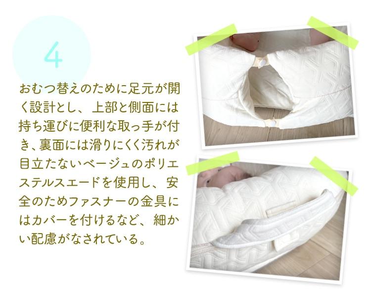 おむつ替えのために足元が開く設計とし、側面にはおむつなどを入れるポケットを付け、裏面には滑りにくく汚れが目立たないベージュのポリエステルスエードを使用し、安全のためファスナーの金具にはカバーを付けるなど、細かい配慮がなされている。