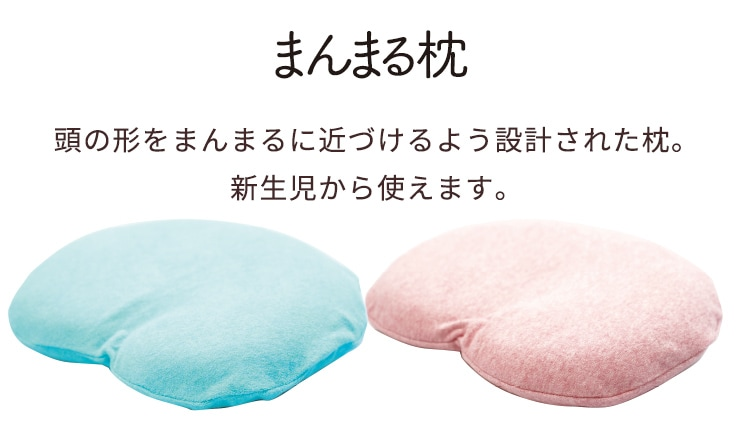 まんまる枕 頭の形をまんまるに近づけるよう設計された枕。新生児から使えます。