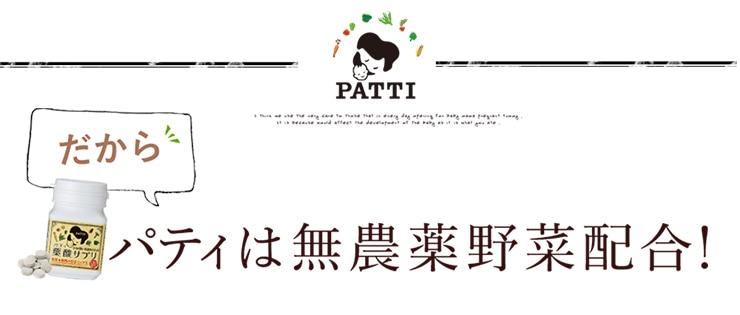 だからパティは無農薬野菜配合!
