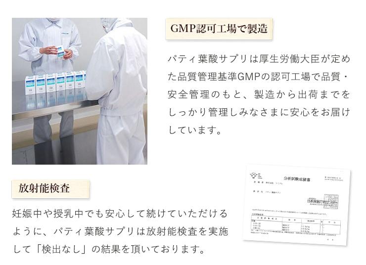 GMP認可工場で製造 放射能検査