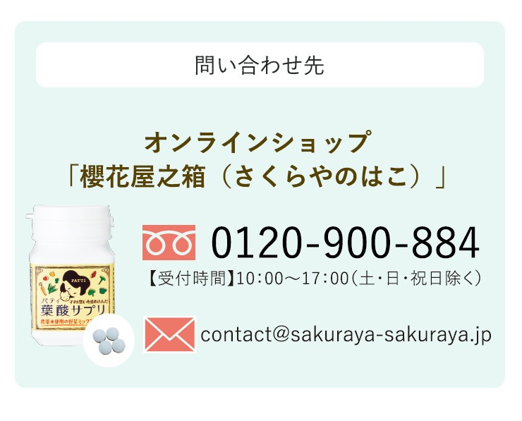 お問い合わせ先 オンラインショップ さくらやの箱 0120-900-884