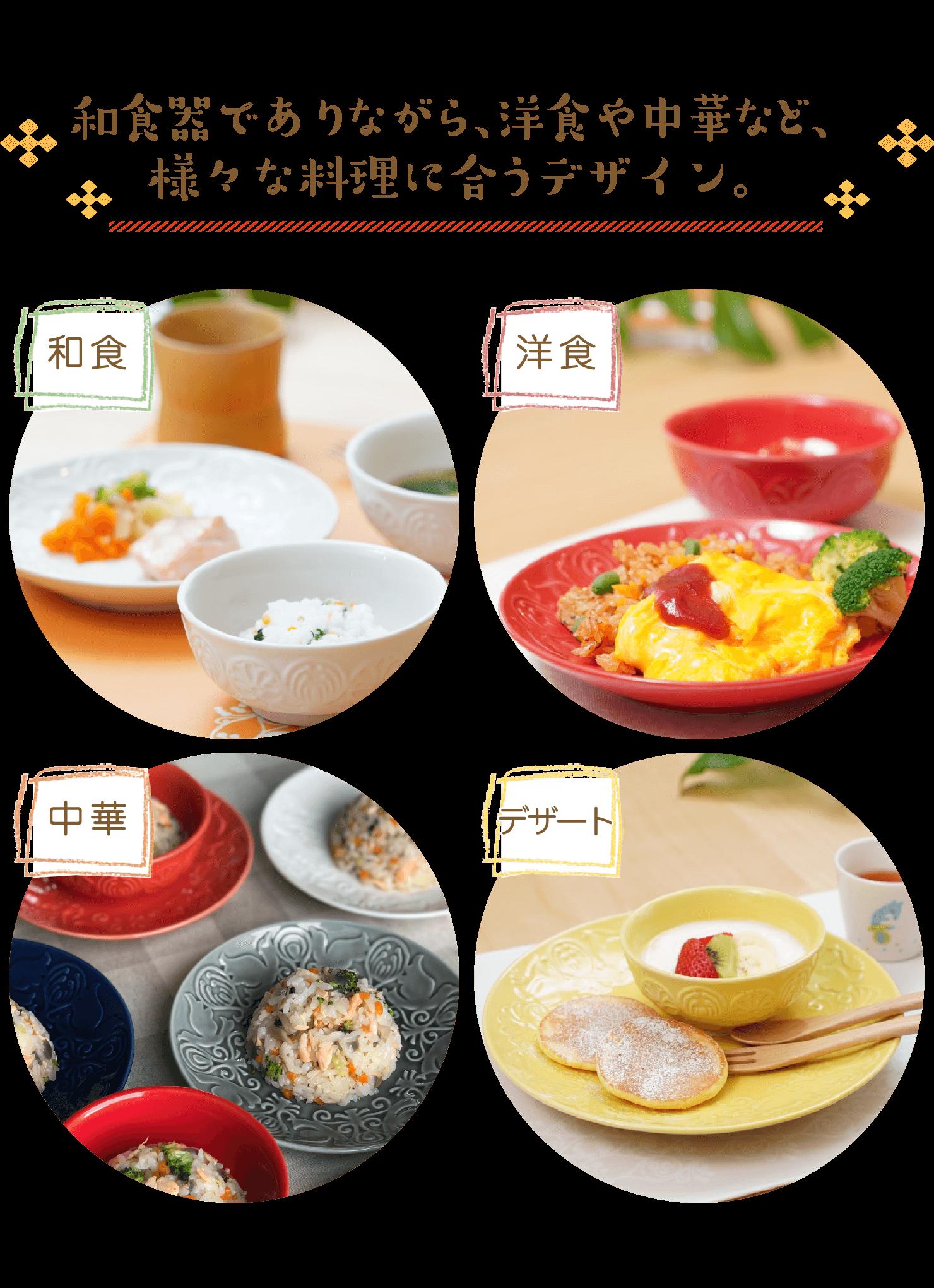 和食器でありながら、洋食や中華など、様々な料理に合うデザイン。