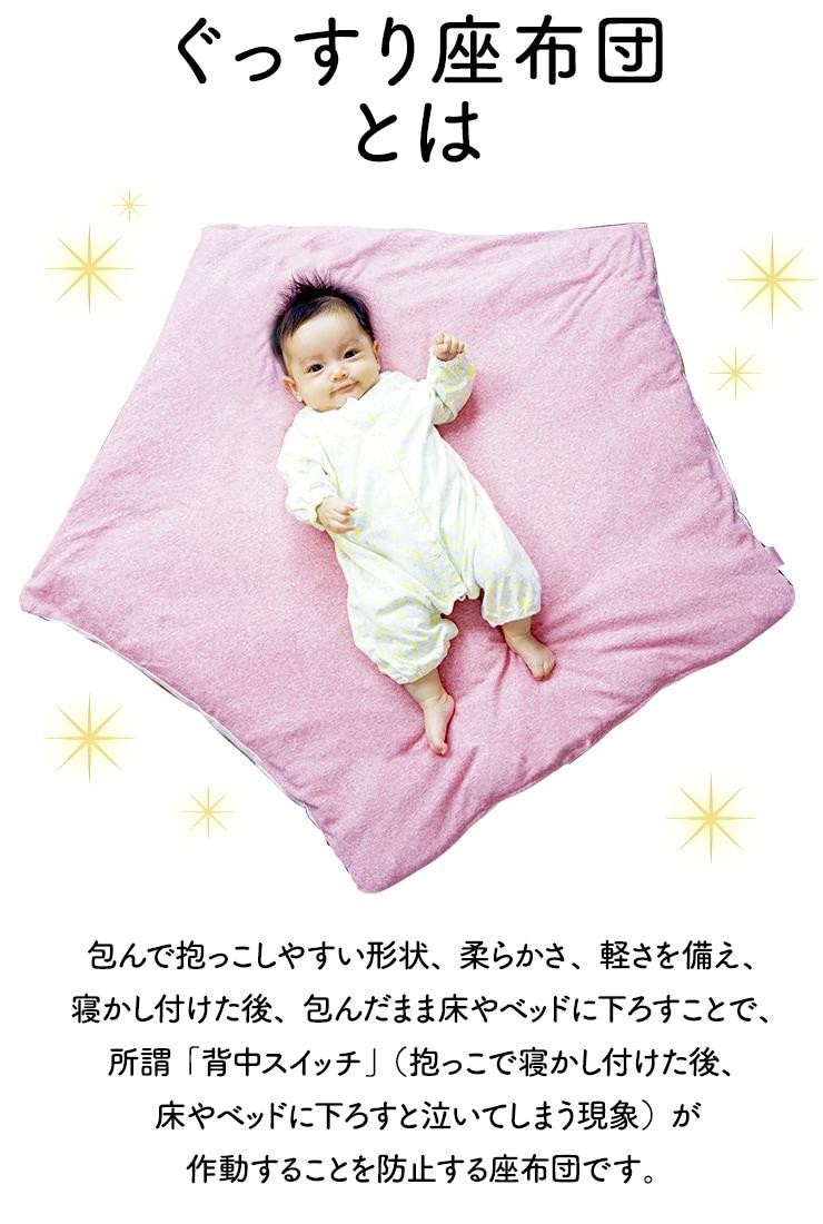 ママのこんな悩みを解消すべく、「ぐっすり座布団」は開発されました!