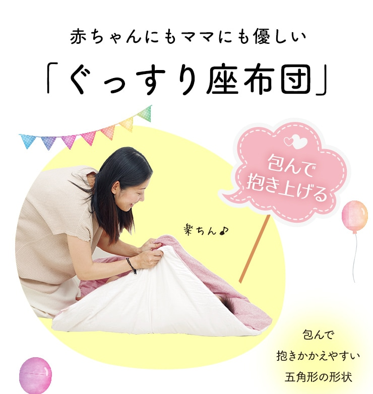赤ちゃんにもママにも優しいぐっすり座布団 包んで抱き上げる 包んで抱きかかえやすい五角形の形状
