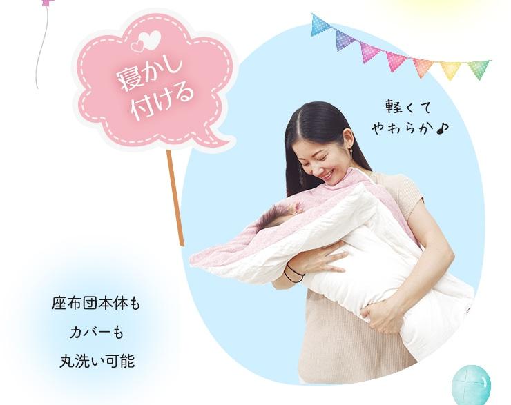 赤ちゃんにもママにも優しいぐっすり座布団 寝かし付ける 座布団本体もカバーも丸洗いOK