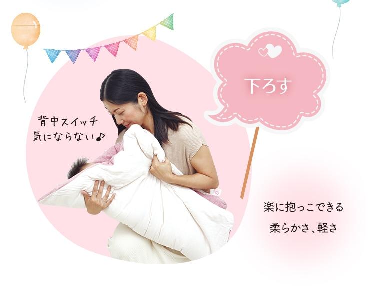 赤ちゃんにもママにも優しいぐっすり座布団 下ろす 楽に抱っこできる柔かさ、軽さ