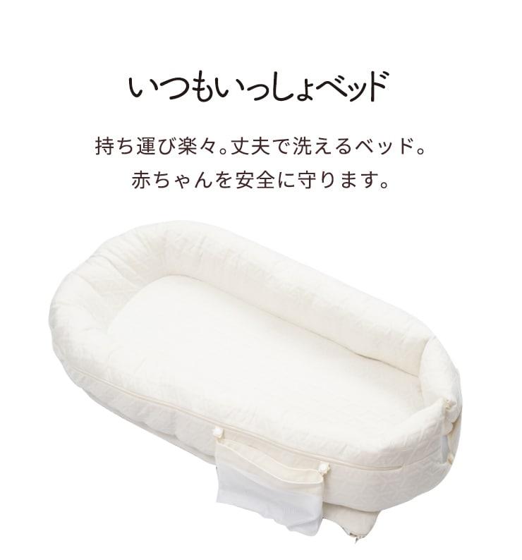 いつもいっしょベッド 持ち運び楽々。丈夫で洗えるベッド。赤ちゃんを守ります。