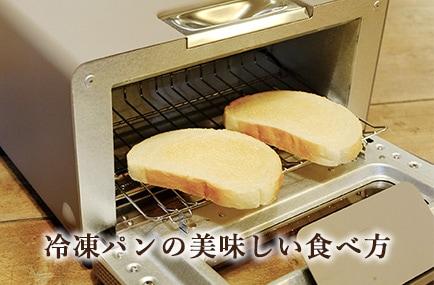 冷凍パンの美味しい食べ方